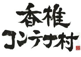 香椎で呑もう!香椎コンテナ村 Logo